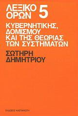 Λεξικό όρων κυβερνητικής, δομισμού και της θεωρίας των συστημάτων