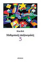 Μαθηματικές σπαζοκεφαλιές (Τόμος 3)