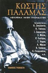 Κωστής Παλαμάς