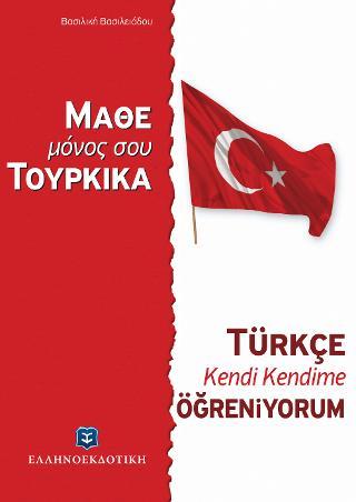 Μάθε μόνος σου Τούρκικα