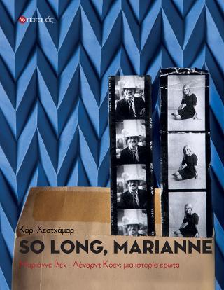Αποτέλεσμα εικόνας για so long marianne  μεταφραση ελληνικα