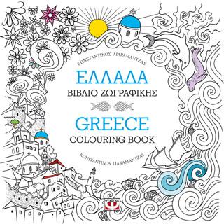 Ελλάδα: βιβλίο ζωγραφικής - Greece: colouring book