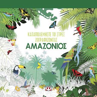 Καταπολεμήστε το στρες ζωγραφίζοντας: Αμαζόνιος