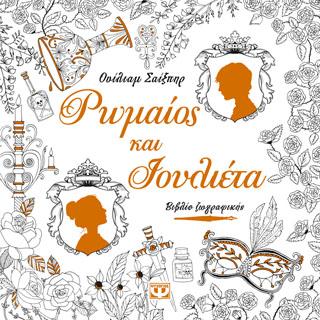 Ρωμαίος και Ιουλιέτα - βιβλίο ζωγραφικής