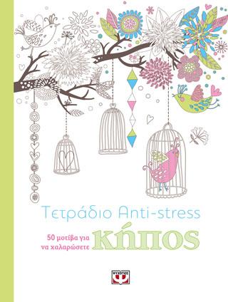 Τετράδιο anti-stress: κήπος