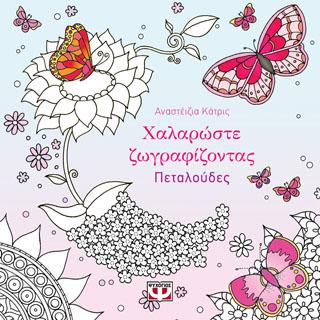 Χαλαρώστε ζωγραφίζοντας: πεταλούδες