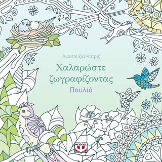 Χαλαρώστε ζωγραφίζοντας: πουλιά