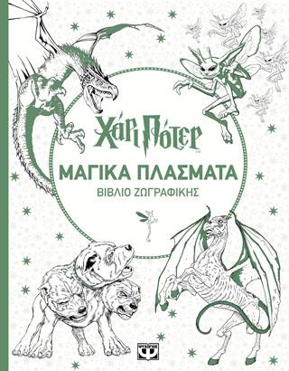 Χάρι Πότερ μαγικά πλάσματα - βιβλίο ζωγραφικής