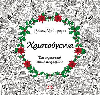 Χριστούγεννα - βιβλίο ζωγραφικής
