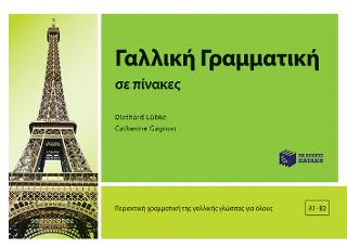 Γαλλική γραμματική σε πίνακες