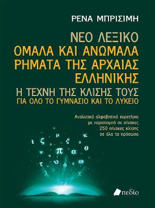 Νέο λεξικό ομαλά και ανώμαλα ρήματα της αρχαίας ελληνικής
