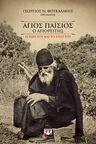Άγιος Παϊσιος ο αγιορείτης. Η ζωή και το έργο του