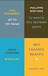 ΝΕΟ ΓΑΛΛΙΚΟ ΘΕΑΤΡΟ 5
