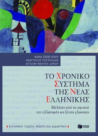 Το χρονικό σύστημα της Νέας Ελληνικής. Μελέτες από τη σκοπιά τηε ελληνικής ως ξένης γλώσσας