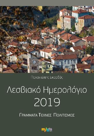 Λεσβιακό ημερολόγιο 2019