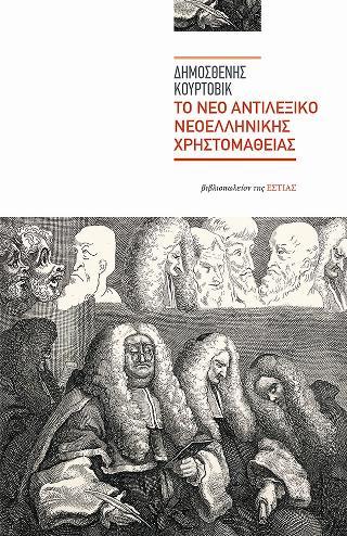 Το νέο αντιλεξικό νεοελληνικής χρηστομάθειας