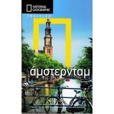 National Geographic Traveler - Άμστερνταμ