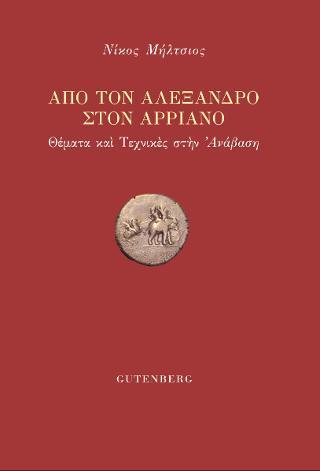 Από τον Αλέξανδρο στον Αρριανό