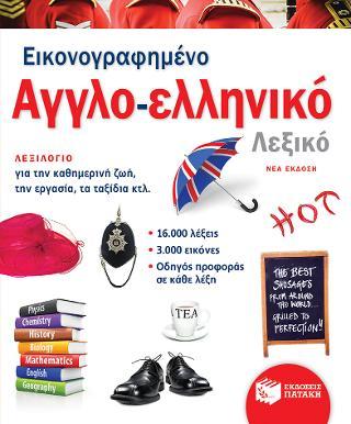 Εικονογραφημένο αγγλο-ελληνικό λεξικό (νέα έκδοση)