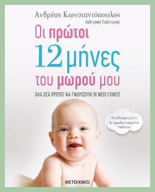 Οι πρώτοι 12 μήνες του μωρού μου (Αναθεωρημένη – εμπλουτισμένη έκδοση)