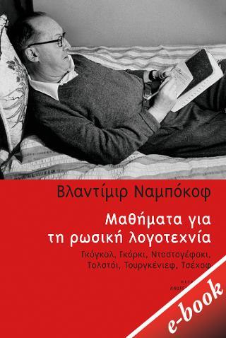 Μαθήματα για τη ρωσική λογοτεχνία (απόσπασμα 21 σελ.: Λέων Τολστόι: Άννα Καρένινα / Ηθικές & λειτουργικές συγκρίσεις ) (e-book/pdf)