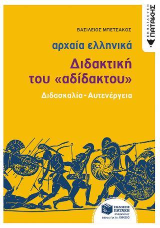 """Αρχαία Ελληνική Γλώσσα - Διδακτική του """"Αδίδακτου"""" Διδασκαλία - Αυτενέργεια"""