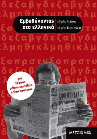 Εμβαθύνοντας στα ελληνικά