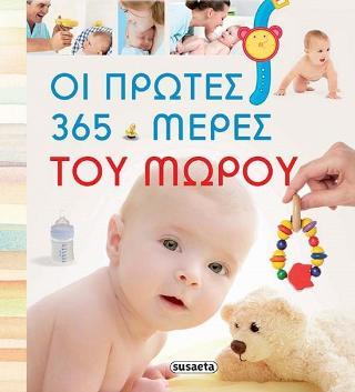 Οι πρώτες 365 μέρες του μωρού