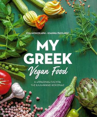 My Greek Vegan Food