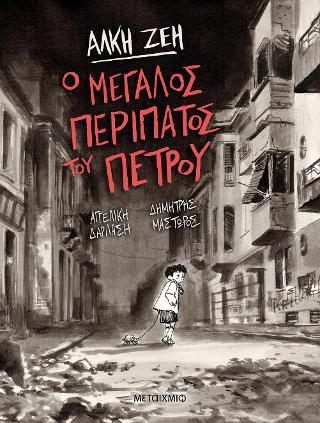 Ο μεγάλος περίπατος του Πέτρου - Graphic Novel