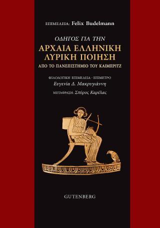 Οδηγός για την Αρχαία Ελληνική Λυρική Ποίηση από το Πανεπιστήμιο του Καίμπριτζ