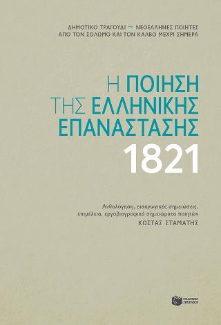 Η ποίηση της ελληνικής επανάστασης 1821