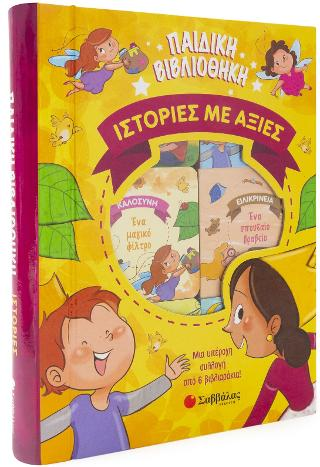 Παιδική Βιβλιοθήκη: Ιστορίες με αξίες