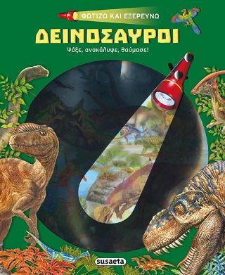 Φωτίζω και εξερευνώ - Δεινόσαυροι