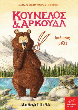 Κούνελος και Αρκούδα: Ιπτάμενος μεζές
