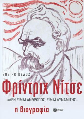 """Φρίντριχ Νίτσε, """"Δεν είμαι άνθρωπος, είμαι δυναμίτης"""" : Η βιογραφία"""