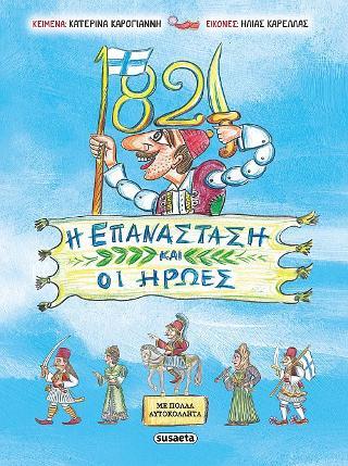 1821 - Η Επανάσταση και οι ήρωες