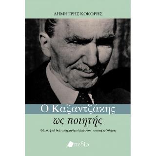 Ο Καζαντζάκης ως Ποιητής