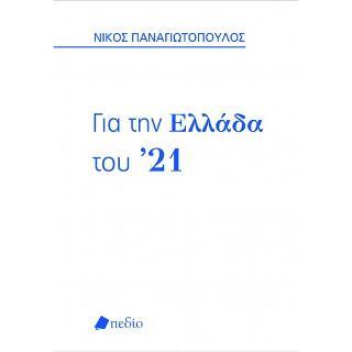 Για την Ελλάδα του