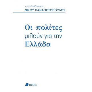Οι Πολίτες Μιλούν για την Ελλάδα