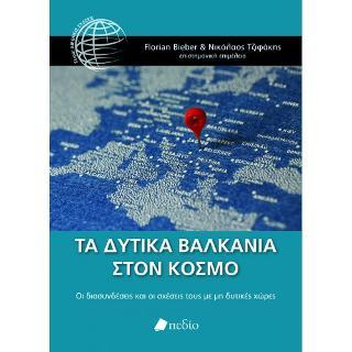 Τα Δυτικά Βαλκάνια στον Κόσμο