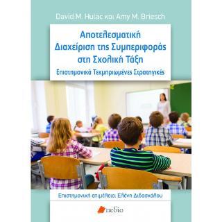 Αποτελεσματική Διαχείριση της Συμπεριφοράς στη Σχολική Τάξη