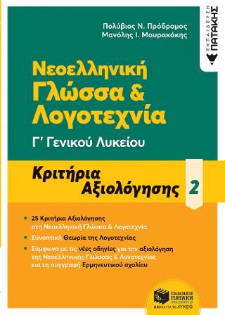 Νεοελληνική Γλώσσα & Λογοτεχνία Γ΄ Γενικού Λυκείου