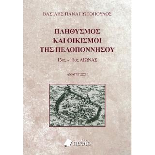 Πληθυσμός και Οικισμοί της Πελοποννήσου