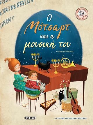 Ο Μότσαρτ και η μουσική του