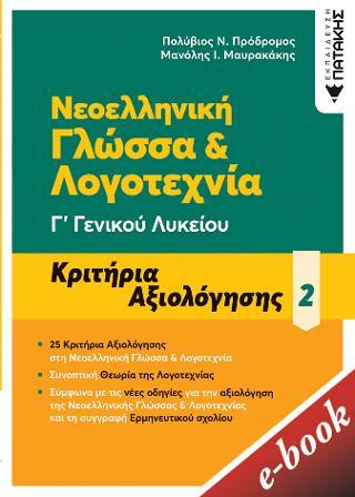Νεοελληνική Γλώσσα Γ΄ Γενικού Λυκείου