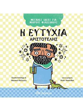 Η ευτυχία - Αριστοτέλης