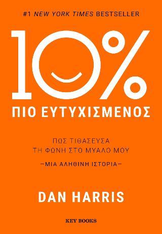10% πιο ευτυχισμένος