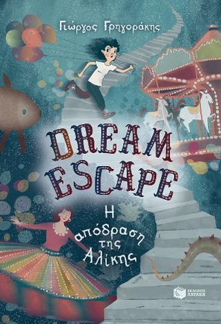 Dream Escape: Η απόδραση της Αλίκης
