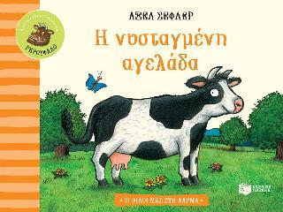 Η νυσταγμένη αγελάδα